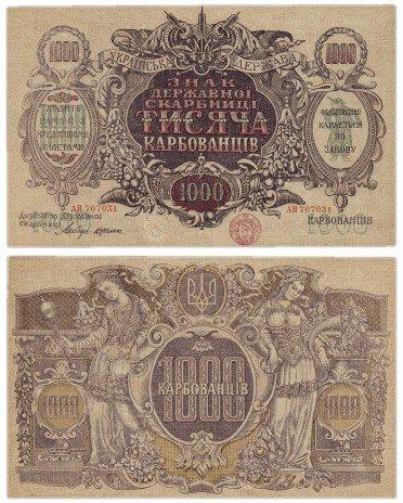 """купить Украина 1000 карбованцев 1918 водяной знак """"Волнистые линии"""""""