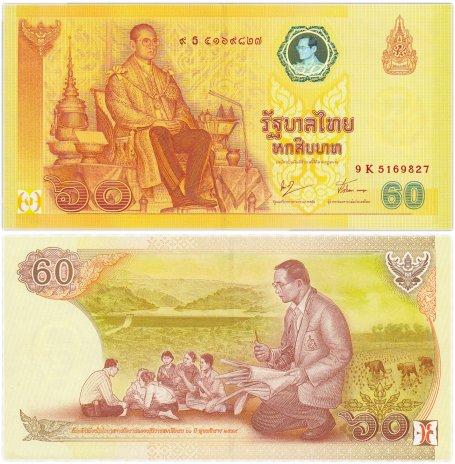 купить Таиланд 60 бат 2006 (Pick 116) в буклете