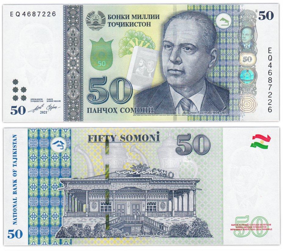 купить Таджикистан 50 сомони 2021 (Pick New)