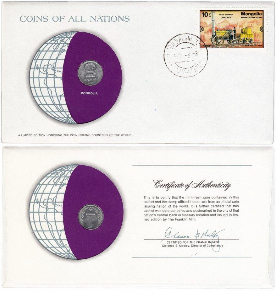 купить Серия «Монеты всех стран мира» - Монголия 1 мунгу 1970 (монета и 1 марка в конверте)