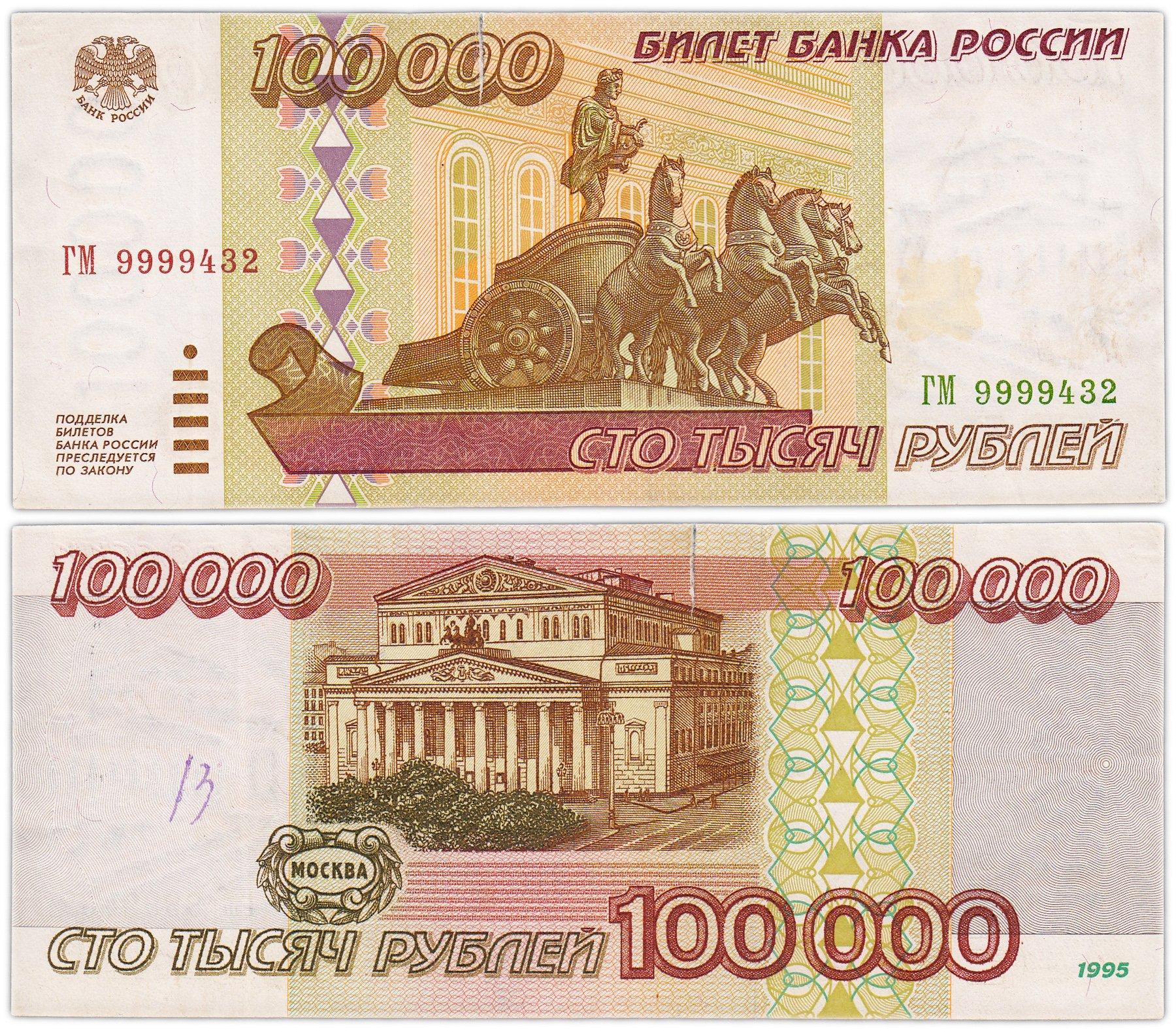 займу 100000 рублей