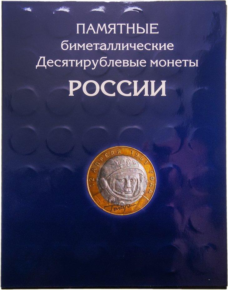купить Набор биметаллических монет в альбоме 2000-2020 (102 монеты, без ЧЯП)