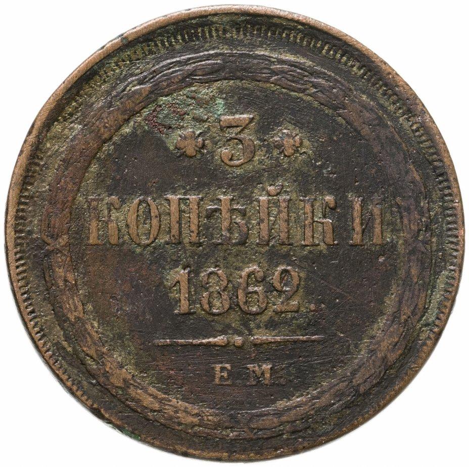 купить 3 копейки 1862 ЕМ