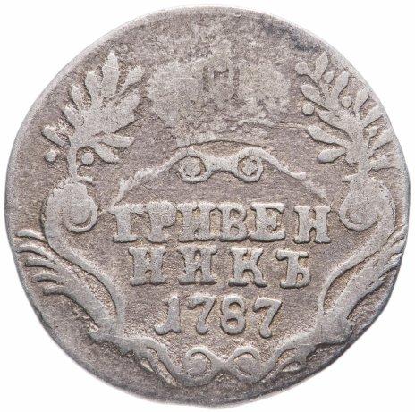 купить Гривенник 1787 СПБ