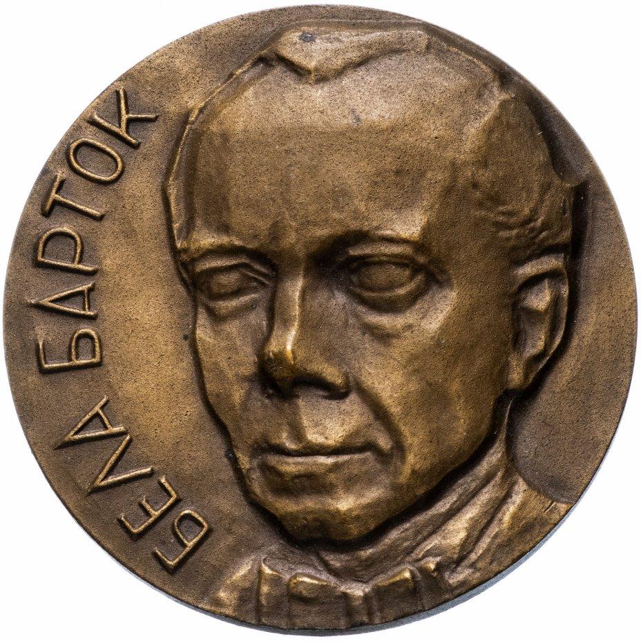 """купить Медаль """"90 лет со дня рождения Белы Бартока"""""""