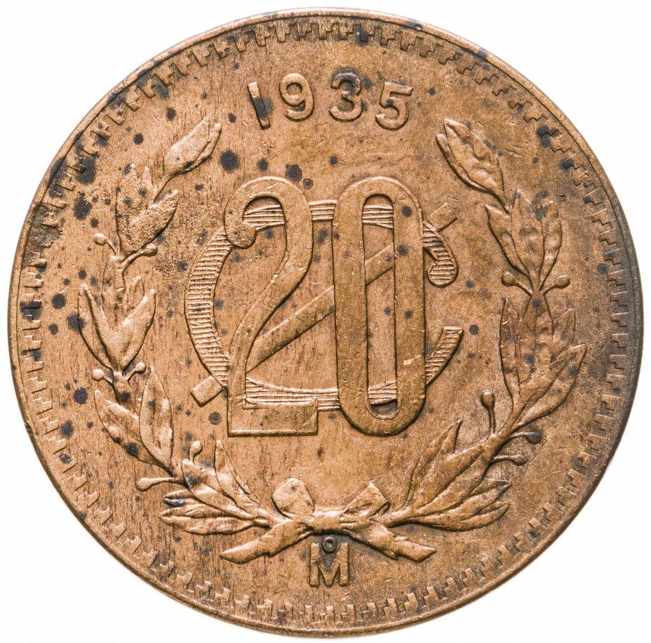 купить Мексика 20 сентаво (centavos) 1935