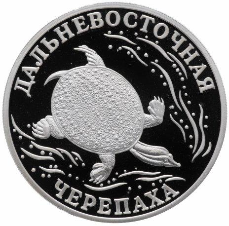 """купить 1 рубль 2003 СПМД Proof """"Красная книга: дальневосточная черепаха"""""""