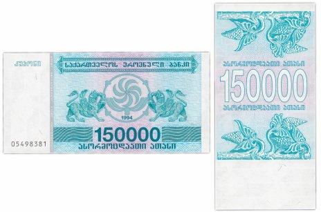 купить Грузия 150000 купонов 1994 год Pick 49