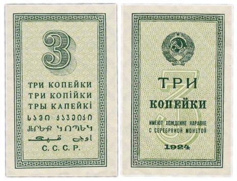 купить 3 копейки 1924