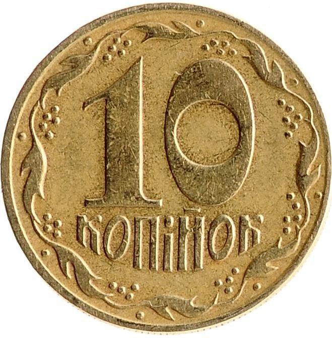 купить Украина 10 копеек 1992
