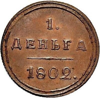 купить деньга 1802 года КМ новодел