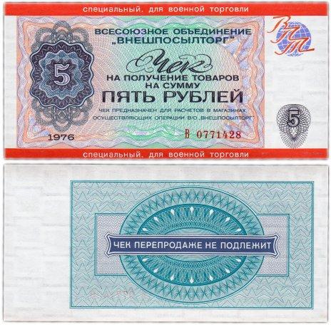 купить ВНЕШПОСЫЛТОРГ Чек 5 рублей 1976 для военной ПРЕСС