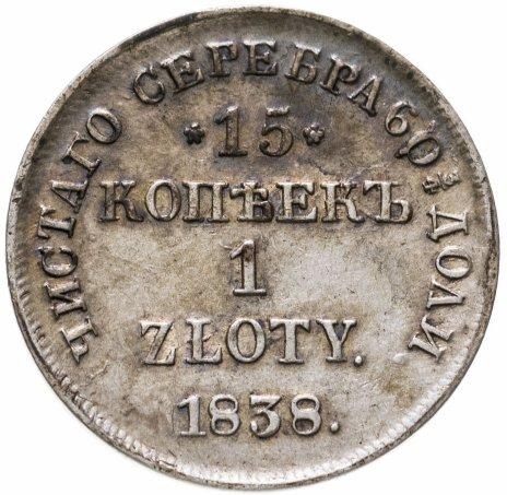 купить 15 копеек - 1 злотый 1838 НГ русско-польские