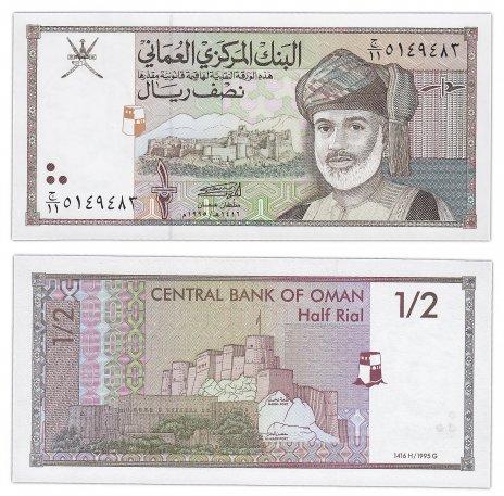 купить Оман 1/2 риал 1995 (Pick 33)