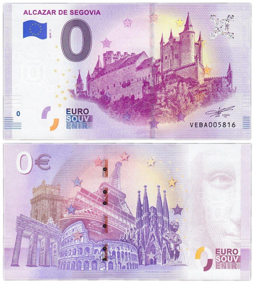 """купить 0 евро (euro) """"Алькасар в Сеговии"""" 2019 1-серия (NEW)"""