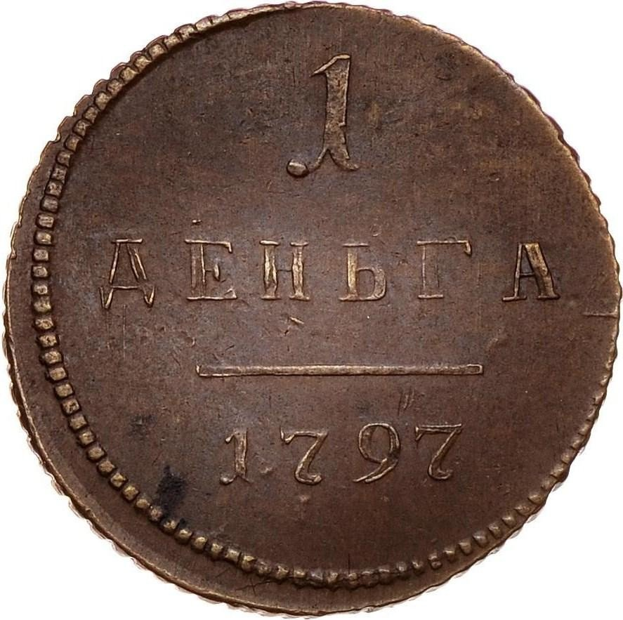 купить деньга 1797 года новодел, гурт шнур