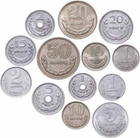купить Монголия набор из 13 монет 1959-1981