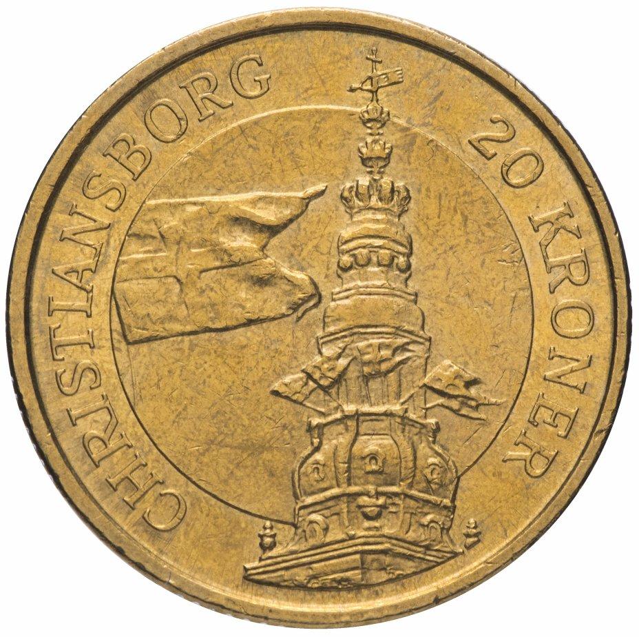 """купить Дания 20крон (kroner) 2003 """"Башня Кристиансборгского дворца"""""""