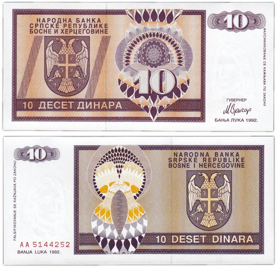 купить Босния и Герцеговина 10 динар 1992 (Pick 133a) Сербская республика