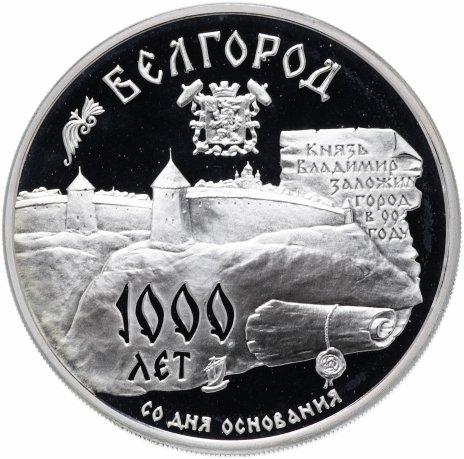 """купить 3 рубля 1995 ММД """"1000-летие основания г. Белгорода"""""""