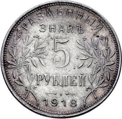 купить 5 рублей 1918 года белый металл