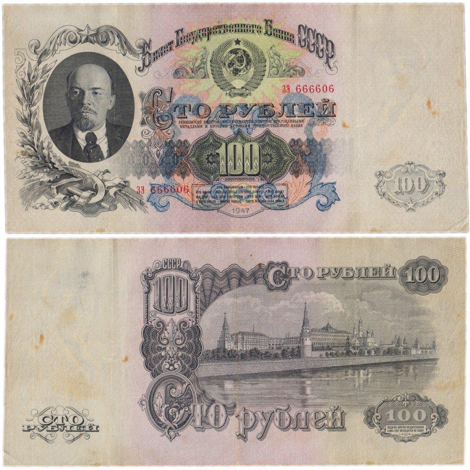 купить 100 рублей 1947 16 лент в гербе, 1-й тип шрифта, тип литер Большая/Большая, В47.100.1 по Засько, красивый номер 666606