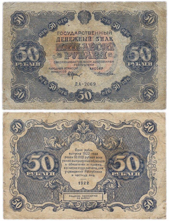 купить 50 рублей 1922
