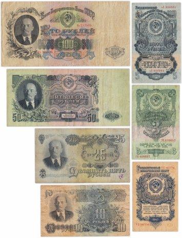 купить Полный набор банкнот образца 1947 года 1, 3, 5, 10, 25, 50 и 100 рублей (7 бон)
