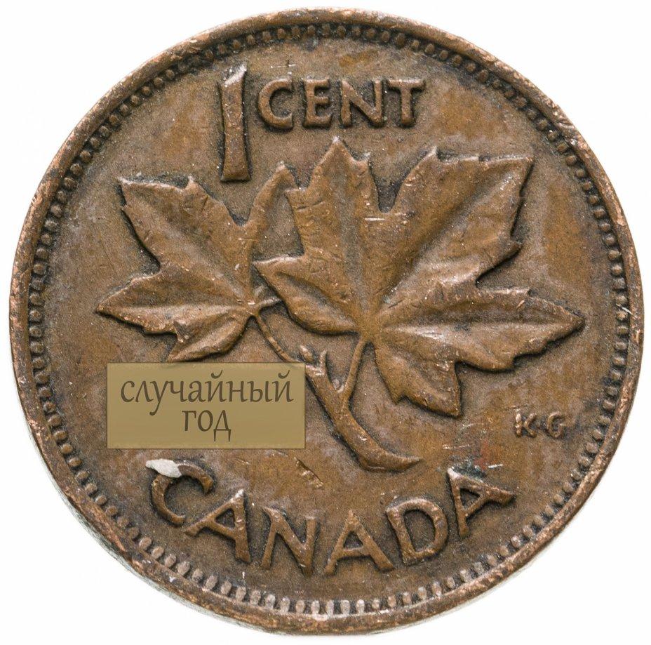 купить Канада 1 цент (cent) 1948-1952, случайная дата