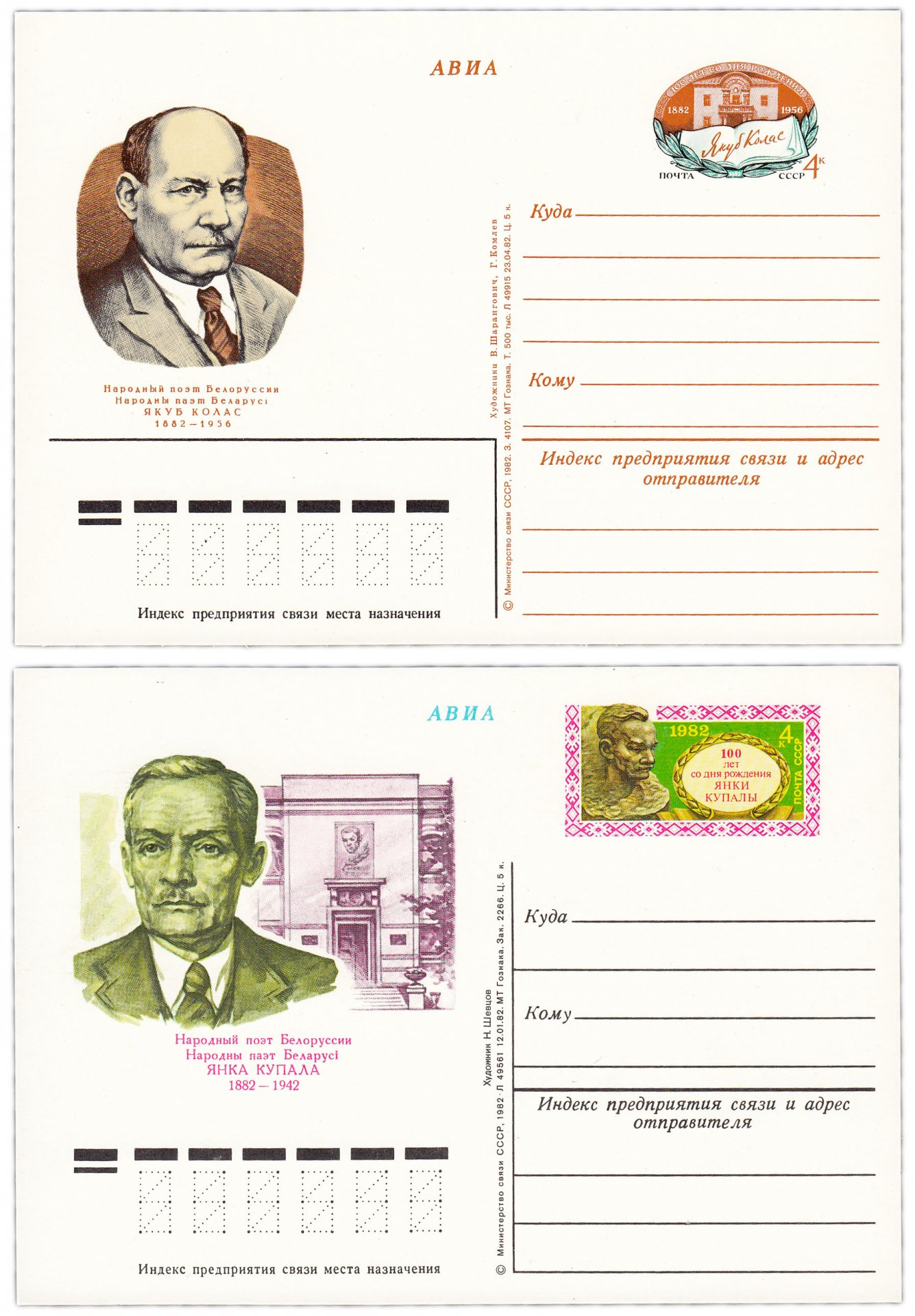 стоит так открытка в белоруссию сколько марок может считаться проповедью