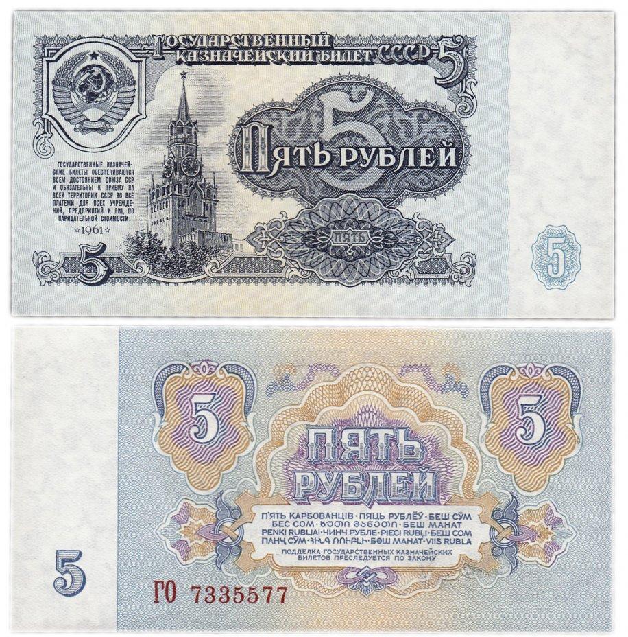 купить 5 рублей 1961 красивый номер 7335577