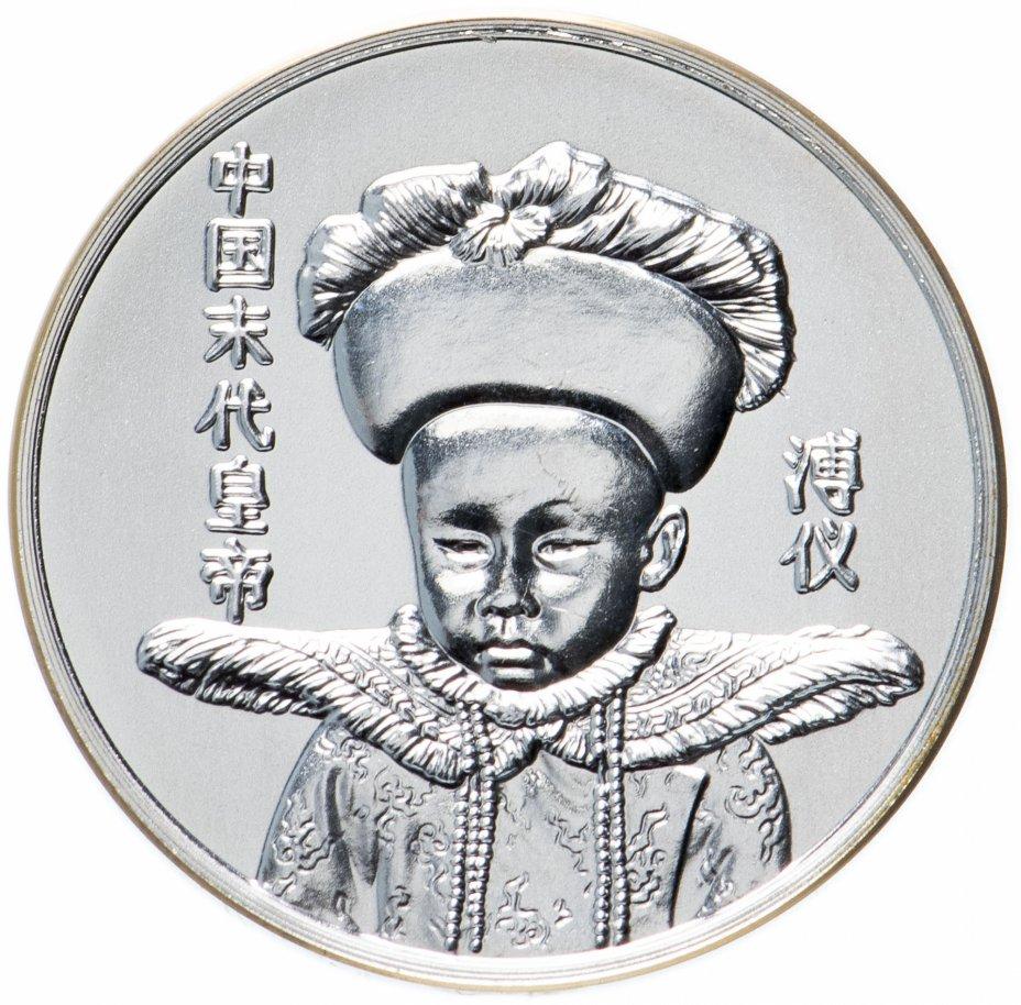 """купить Медаль """"Император Пу И"""" 1909-1911"""