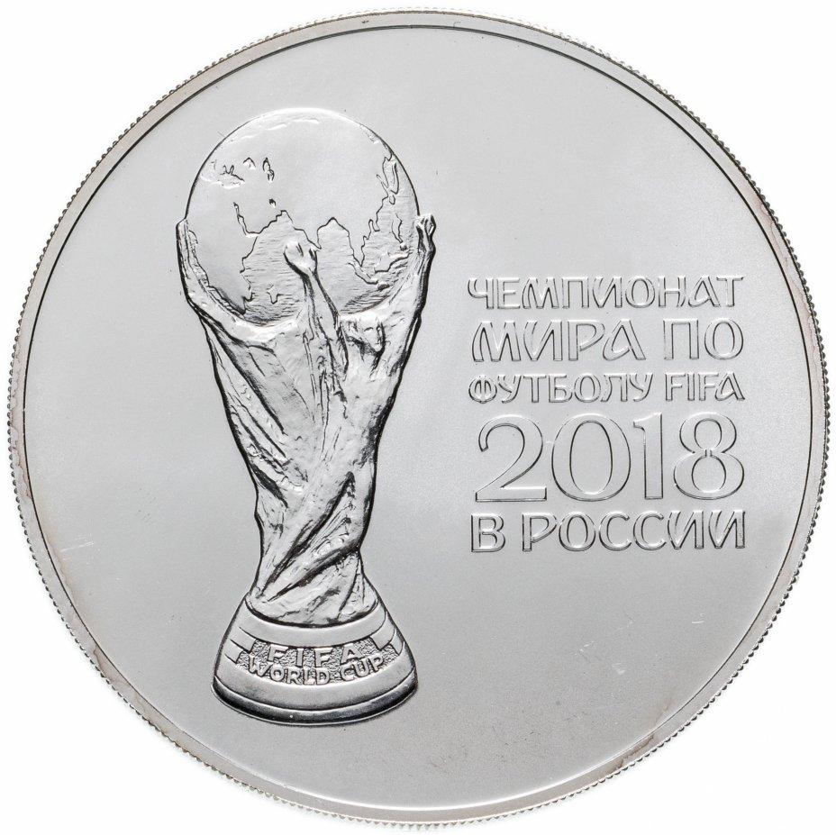 купить 3 рубля 2018 СПМД Чемпионат мира по футболу  2018 в России выпуск 2016
