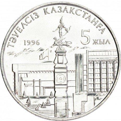 """купить 20 тенге 1996 """"5 лет независимости Казахстана"""""""