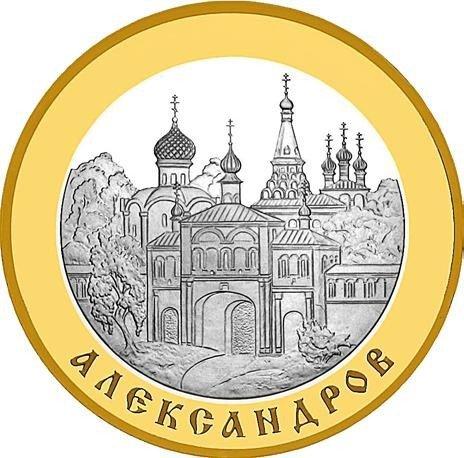 купить 5 рублей 2008 года СПМД Александров Proof