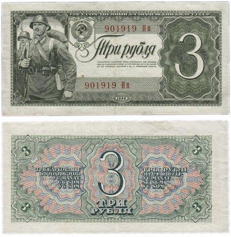купить 3 рубля 1938 тип лите Большая/маленькая