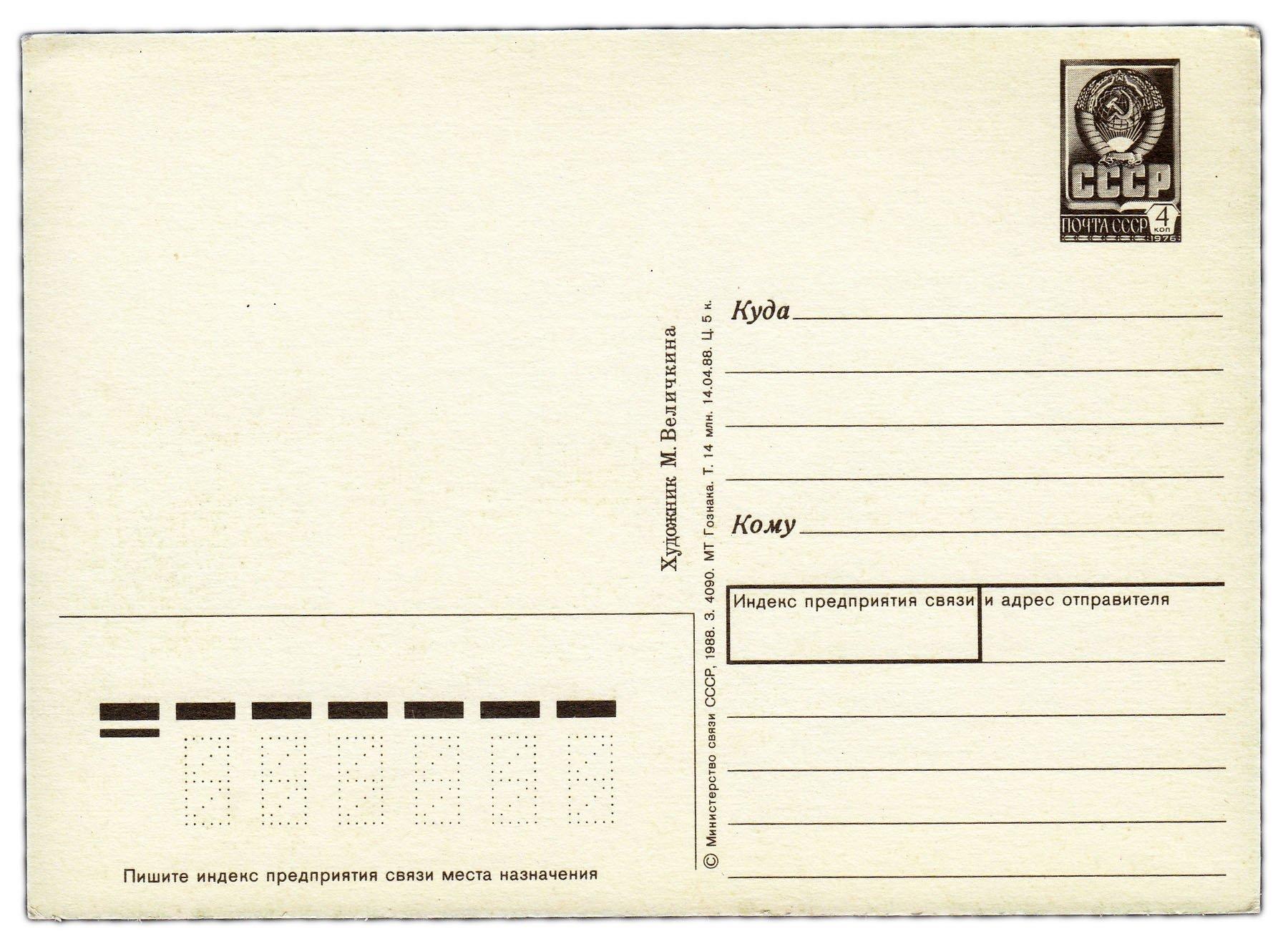 Открытка почтовая размер, прикольные для