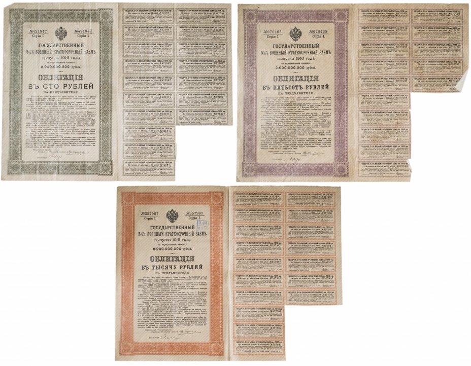 купить Набор облигаций 100, 500 и 1000 рублей 1916 Государственный 5,5% Военный Краткосрочный Заем