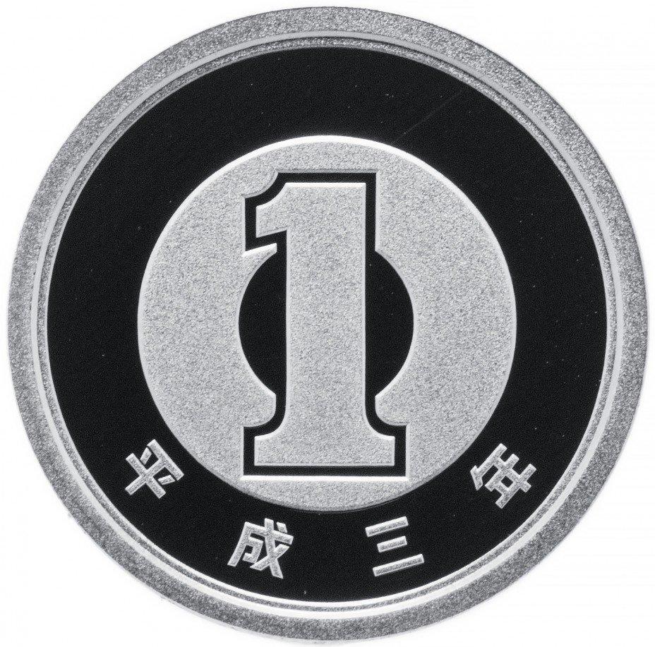 купить Япония 1 иена 1991 Proof
