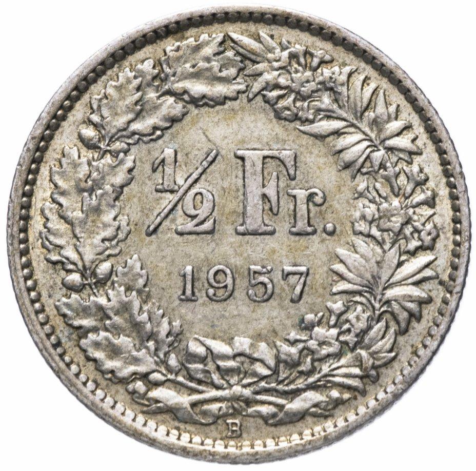 купить Швейцария 1/2 франка (franc) 1957