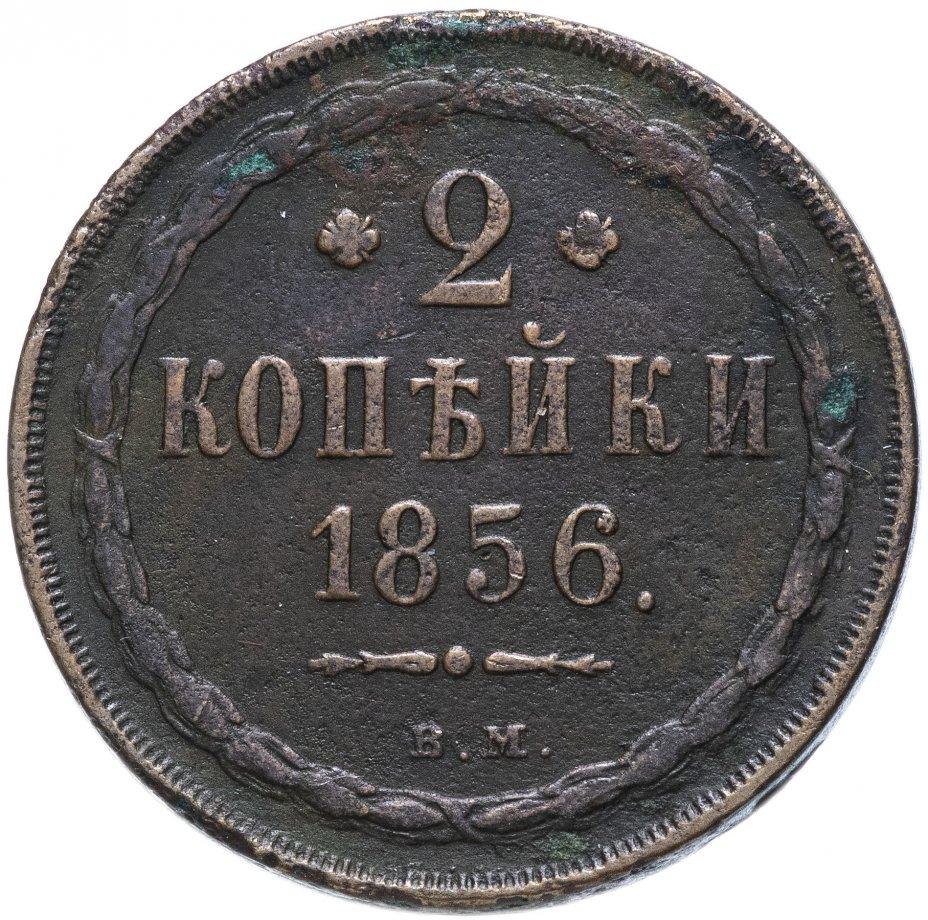 """купить 2 копейки 1856 ВМ цифра номинала """"2"""" закрытая"""
