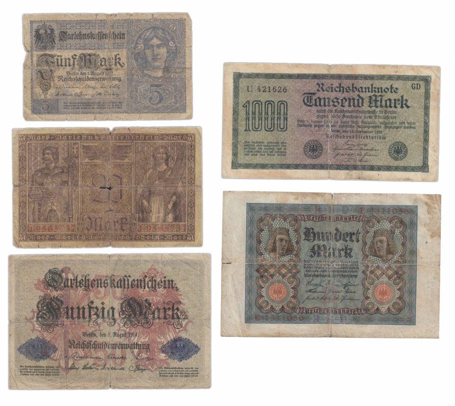 купить Германия набор банкнот 1914-1922 (5 штук)