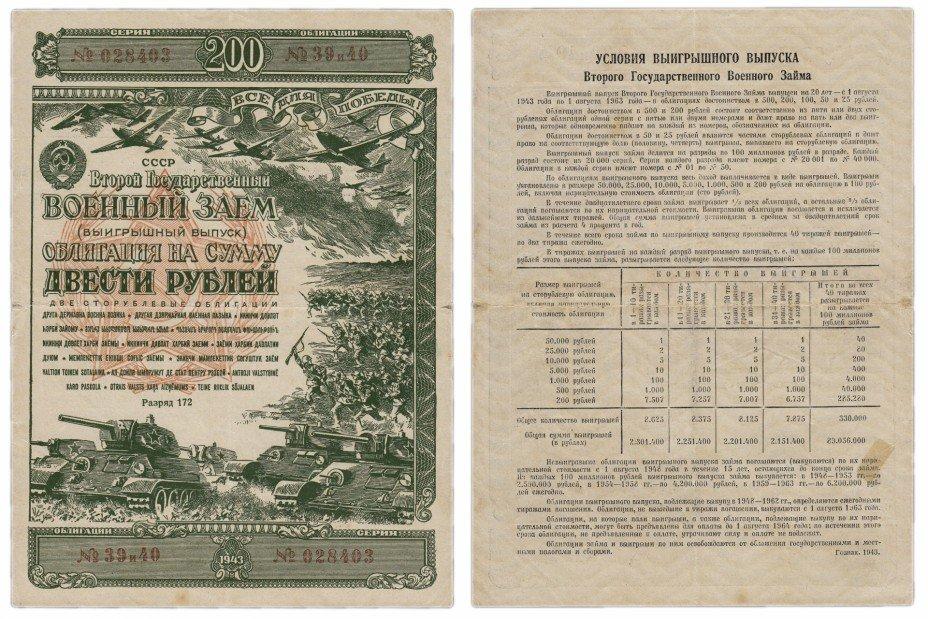 купить Облигация 200 рублей 1943 Второй государственный Военный заем (выигрышный выпуск)