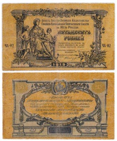 купить ВСЮР (Юг России) 50 рублей 1919, выпуск Одесса