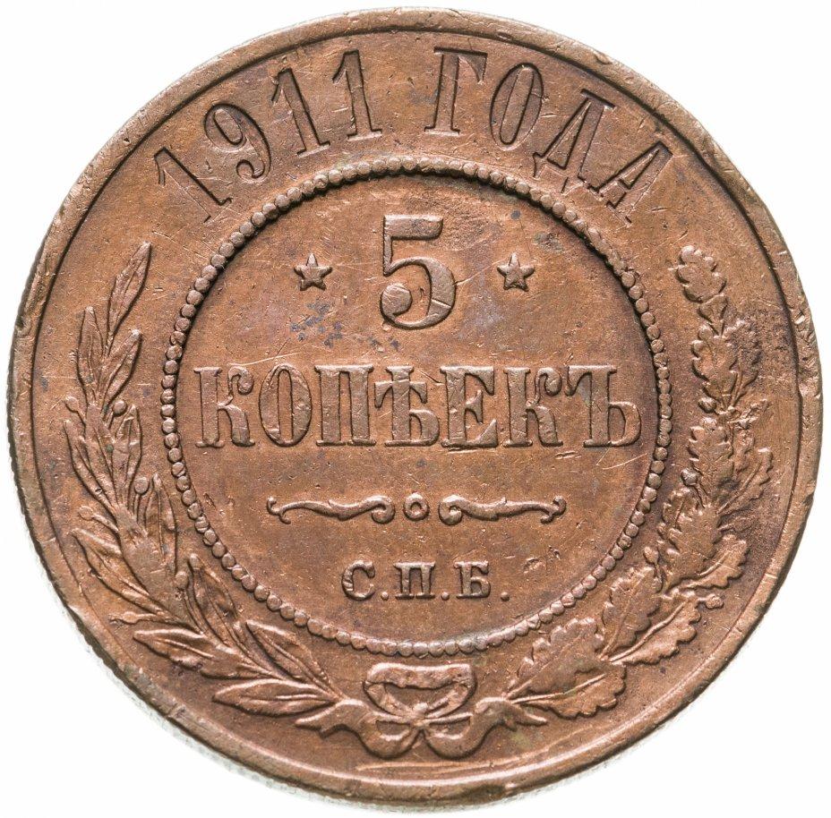 купить 5 копеек 1911 СПБ