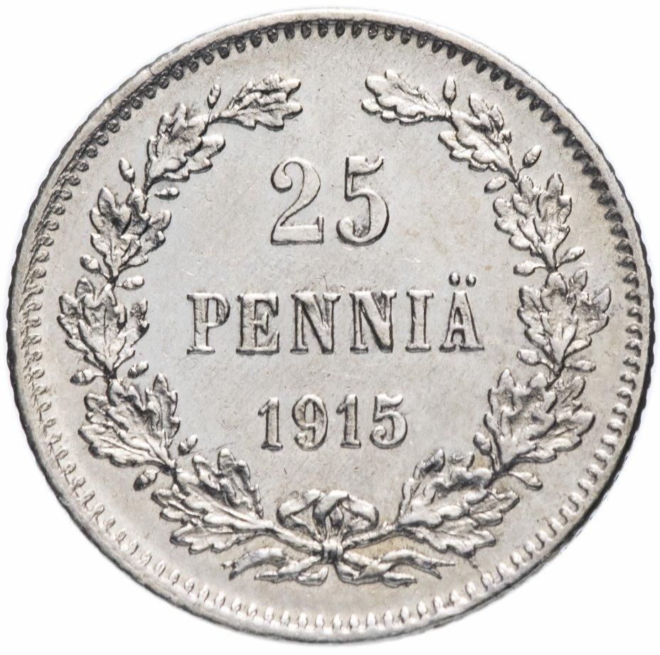 купить Финляндия 25 пенни (pennia) 1915
