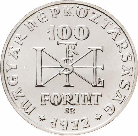 """купить Венгрия 100 форинтов 1972 """"1000 лет со дня рождения Иштвана I Святого"""""""