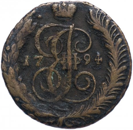 купить 5 копеек 1794 года АМ