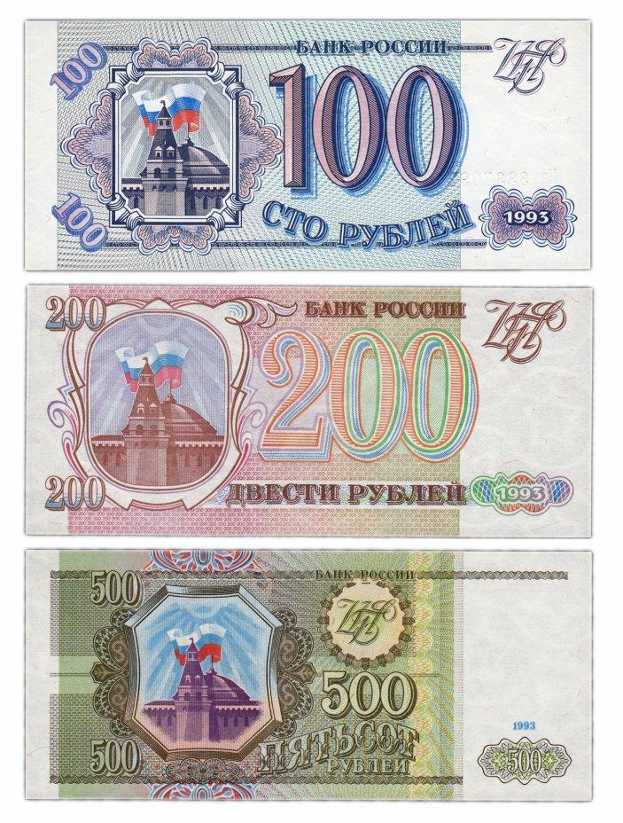 купить Набор банкнот образца 1993 года 100, 200 и 500 (3 боны)