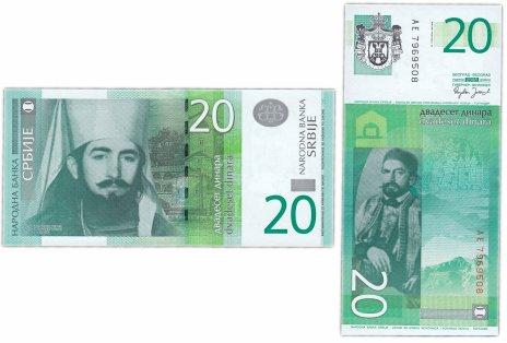 купить Сербия 20 динар 2006 (Pick 47)